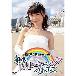 儀武ゆう子presents 私をハネムーンにつれてって [DVD]