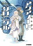 アクアノート・クロニクル / 中村学 のシリーズ情報を見る