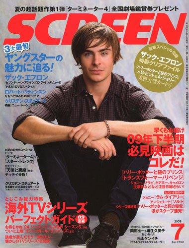 SCREEN (スクリーン) 2009年 07月号 [雑誌]