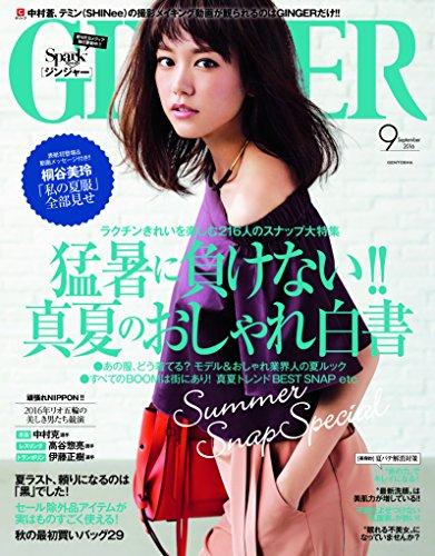 GINGER[ジンジャー] 2016年9月号[雑誌]