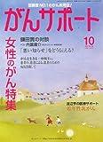 がんサポート 2007年 10月号 [雑誌]