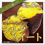 【さつまいも】シルクスイート:Sサイズ(約5kg)茨城県産  店長厳選!形も、味も抜群☆