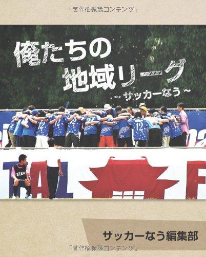 俺たちの地域リーグ ~サッカーなう~