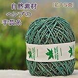 ヘンプ(麻)糸 【手芸用】 色:森のグリーン 18g玉