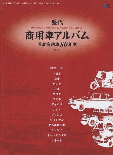 歴代商用車アルバム―国産商用車80年史1937~ (Grafis Mook)