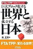 巨大ブロック化する世界と孤立する日本 (FTA&TPPで国境がなくなる1)