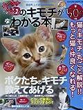 猫のキモチがわかる本―鳴き声、しぐさで読み解く!! (SAKURA・MOOK 16 楽LIFEシリーズ)