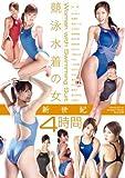 競泳水着の女 新世記4時間 [DVD]