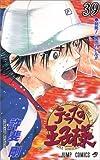 テニスの王子様 39 (39) (ジャンプコミックス)