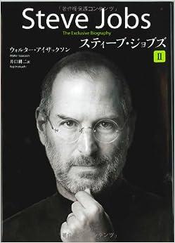 Steve Jobs: A Biography (Vol. 2 of 2): Amazon.co.uk: Walter Isaacson ...