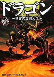 ドラゴン〜世界の真龍大全〜 (HOBBY JAPAN大全シリーズ)