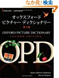 Oxford Picture Dictionary: English/ Japanese