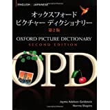 Oxford Picture Dictionary: English/ JapaneseJayme Adelson-Goldstein�ɂ��