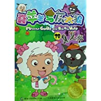 Stink egg- happy sheep and grey wolf (Chinese Edition)