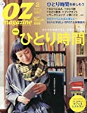 OZ magazine (オズ・マガジン) 2013年 02月号 [雑誌]