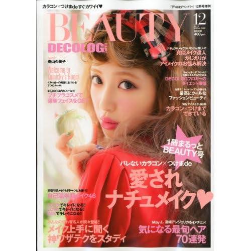 DECOLOG PAPER BEAUTY (デコログ ペーパー ビューティー) 2013年 12月号 [雑誌]