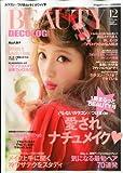 DECOLOG PAPER BEAUTY (�ǥ��? �ڡ��ѡ� �ӥ塼�ƥ���) 2013ǯ 12��� [����]...