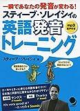 MP3音声付スティーブソレイシィの英語発音トレーニング