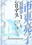 市東亮子短編集 1(シリアス) (バーズコミックス)