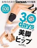 Tarzan特別編集 30days of Exercise 30日でキレイをつくる vol.2 美脚&ヒップ [ムック] / マガジンハウス (編集); マガジンハウス (刊)