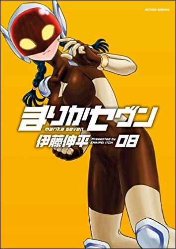 まりかセヴン(8) (アクションコミックス)