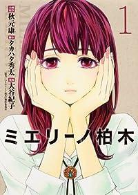 ミエリーノ柏木 1 (ヤングジャンプコミックス)