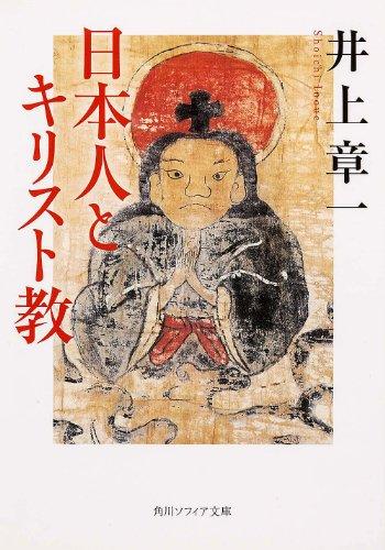 日本人とキリスト教 (角川ソフィア文庫)