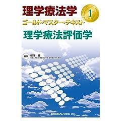 理学療法学ゴールド・マスター・テキスト 1 (単行本) <br />