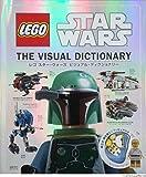LEGO STAR WARS ヴィジュアル ディクショナリー