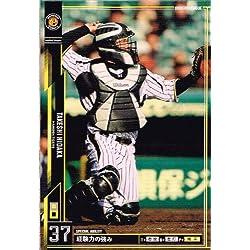 【 オーナーズリーグ】 日高 剛 /阪神タイガース ノーマル(B)《 OWNERS LEAGUE 2013 第2弾 》 ol14-055