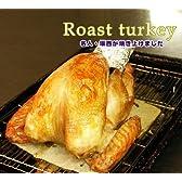 ローストターキー フランス産の七面鳥 2.0~2.1kg