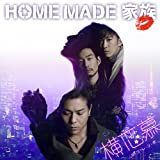 N.A.M.A. Remix feat.ノリ・ダ・ファンキーシビレサス&ヤス一番? from nobodyknows+♪HOME MADE 家族