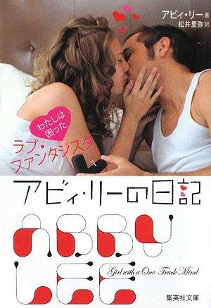 アビィ・リーの日記―わたしは困ったラブ・ファンタジスタ (集英社文庫)