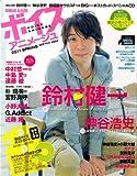 ボイスアニメージュ 2011SPRING(ロマンアルバム)