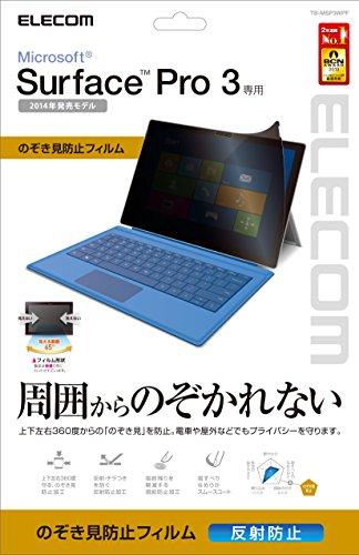 ELECOM エレコム SurfacePro3 液晶保護フィルム 覗き見防止 TB-MSP3WPF