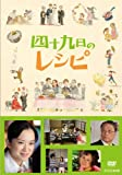 四十九日のレシピ【DVD】
