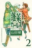 蓬莱ガールズ(2) <完> (少年マガジンコミックス)