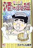 酒のほそ道 32 (ニチブンコミックス)