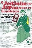 ブラジル人のためのニッポンの裏技—暮らしに役立つ日本語便利帳