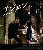 映画『アジョシ』を見ました。
