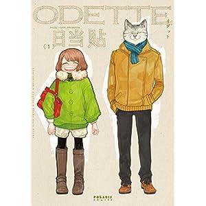 オデット ODETTE(1) (ポラリスCOMICS) [Kindle版]
