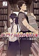 ビブリア古書堂の事件手帖 (2) (カドカワコミックス・エース)