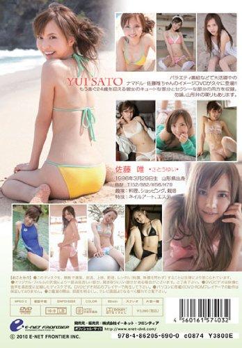佐藤唯 Yui Of Heart [DVD]