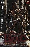 ブラッド 血肉のいけにえ[DVD]