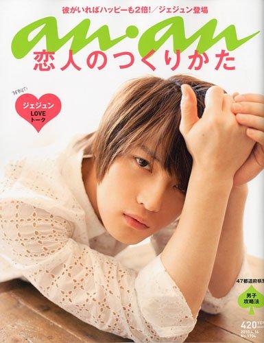an・an ( アン・アン ) 2010年 4/14号 [雑誌]