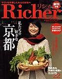 Richer (リシェ) 2009年 01月号 [雑誌]