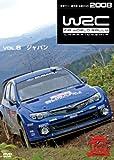WRC 世界ラリー選手権2008 VOL.8 ラリージャパン [DVD]