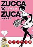 ZUCCA×ZUCA(1) (KCデラックス)