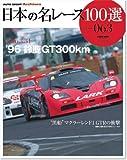 日本の名レース100選 Volume63 (SAN-EI MOOK AUTO SPORT Archives)