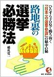 路地裏の選挙必勝法—ひたすらドロ臭く勝ち抜く「日本一の選挙参謀」の秘中の秘 (KOU BUSINESS)